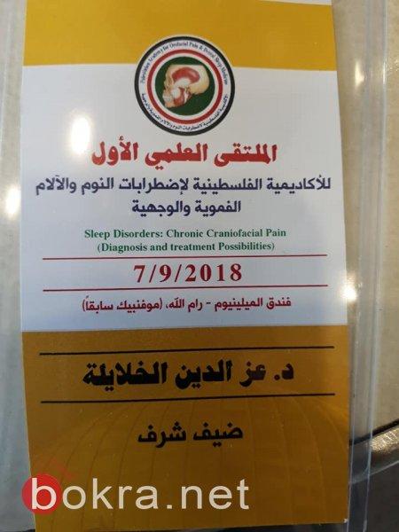 وفد من جمعية أطباء الأسنان العرب يشارك في مؤتمر برام الله للأكاديمية الفلسطينية لاضطرابات النوم والآلام الفموية