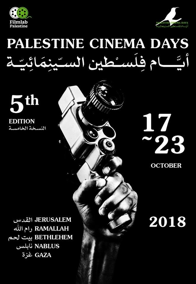 انهاء الاستعدادات لإنطلاقة أيام فلسطين السينمائية أضخم حدث سينمائي دولي وبمشاركة افلام عربية مرشحة لجوائز الأوسكار القادمة