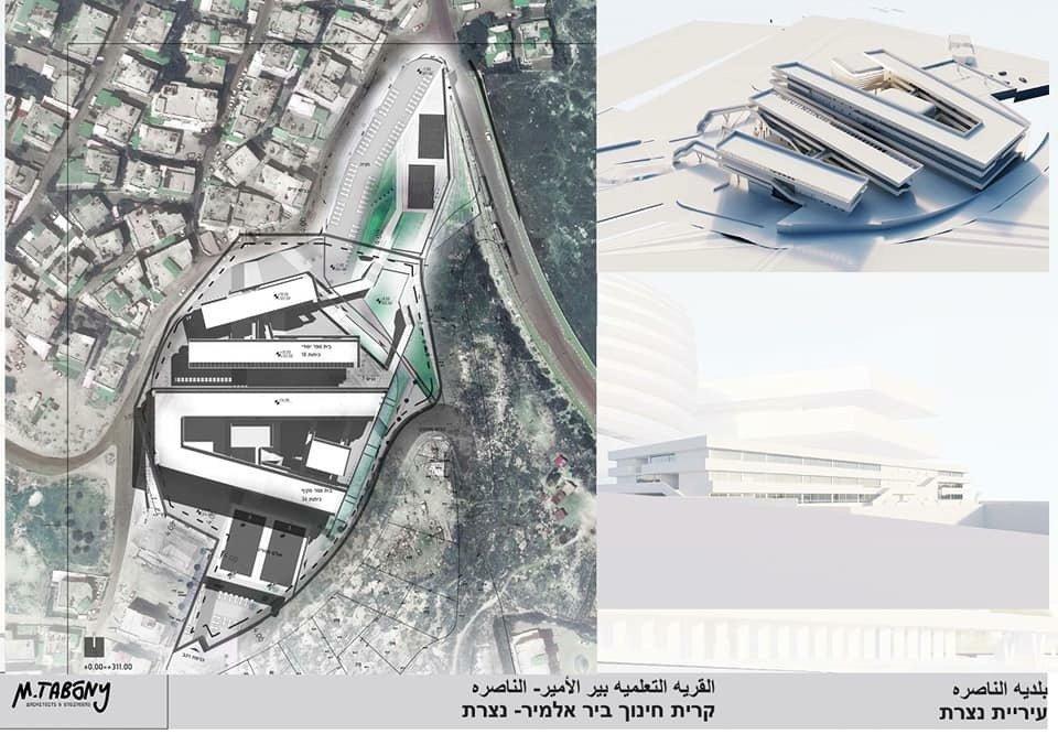 مصادقة لجنة التوجيه على اول قرية تعليمية مبتكرة في الناصرة