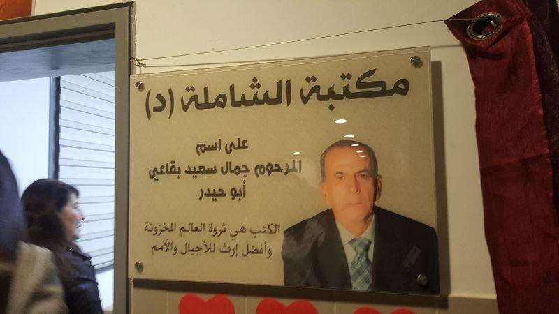 المدرسة الشاملة  د في شفاعمرو تفتتح مكتبة المدرسة على اسم المرحوم جمال سعيد بقاعي