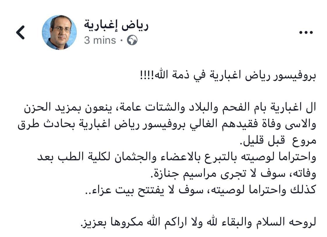 مجهول يخترق فيسبوك بـ.رياض اغبارية وينشر نعيًا له ..