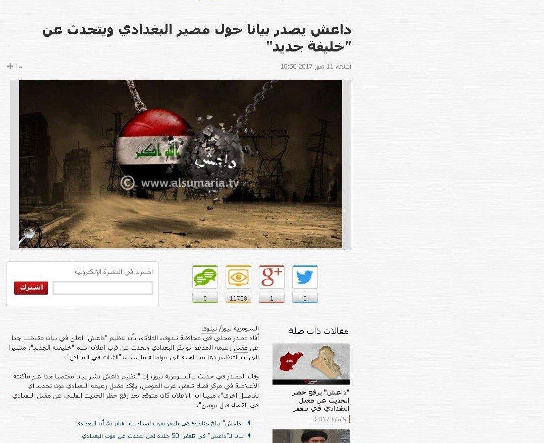 داعش أقر بمقتل البغدادي ويستعد للإعلان عن اسم الخليفة الجديد