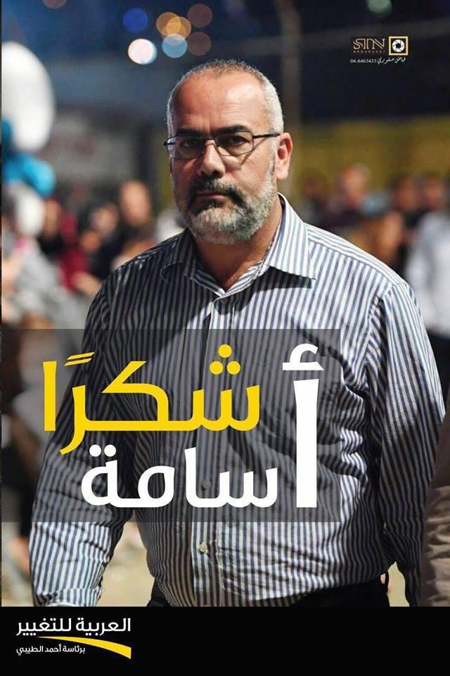 شكرٌ على نشاط مميز وثناء لأسامة السعدي من الشارع العربي، وبركة: كان نموذجًا للتفاني والعطاء