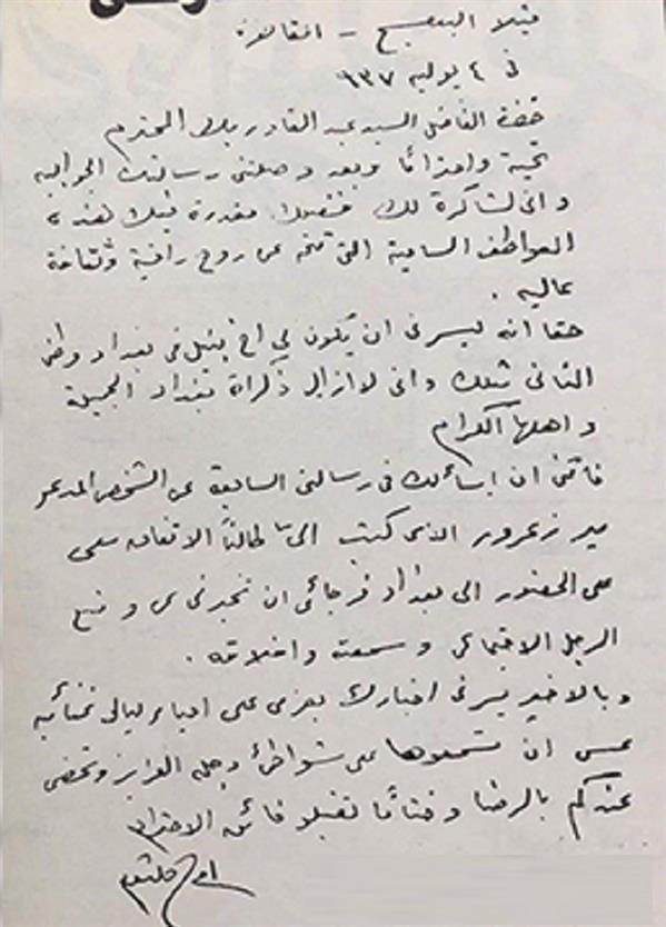 صورة لخطاب نادر بخط يد أم كلثوم تتحرى فيه عن سمعة متعهد حفلات عراقي