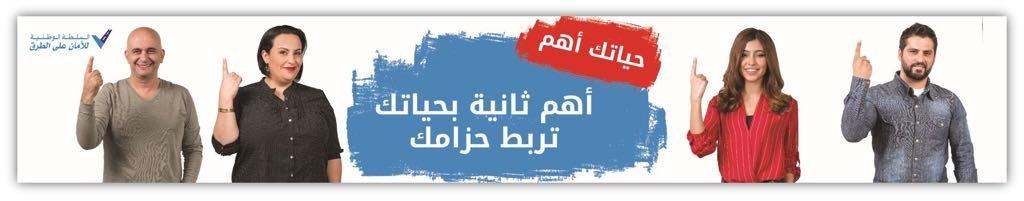 حملة أهم ثانية بحياتك تدعو لربط أحزمة الأمان في القرى والمدن العربية
