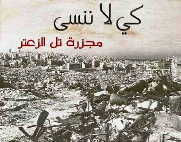 د. يوسف عراقي يوثـق مجـزرة تـل الزعتـر