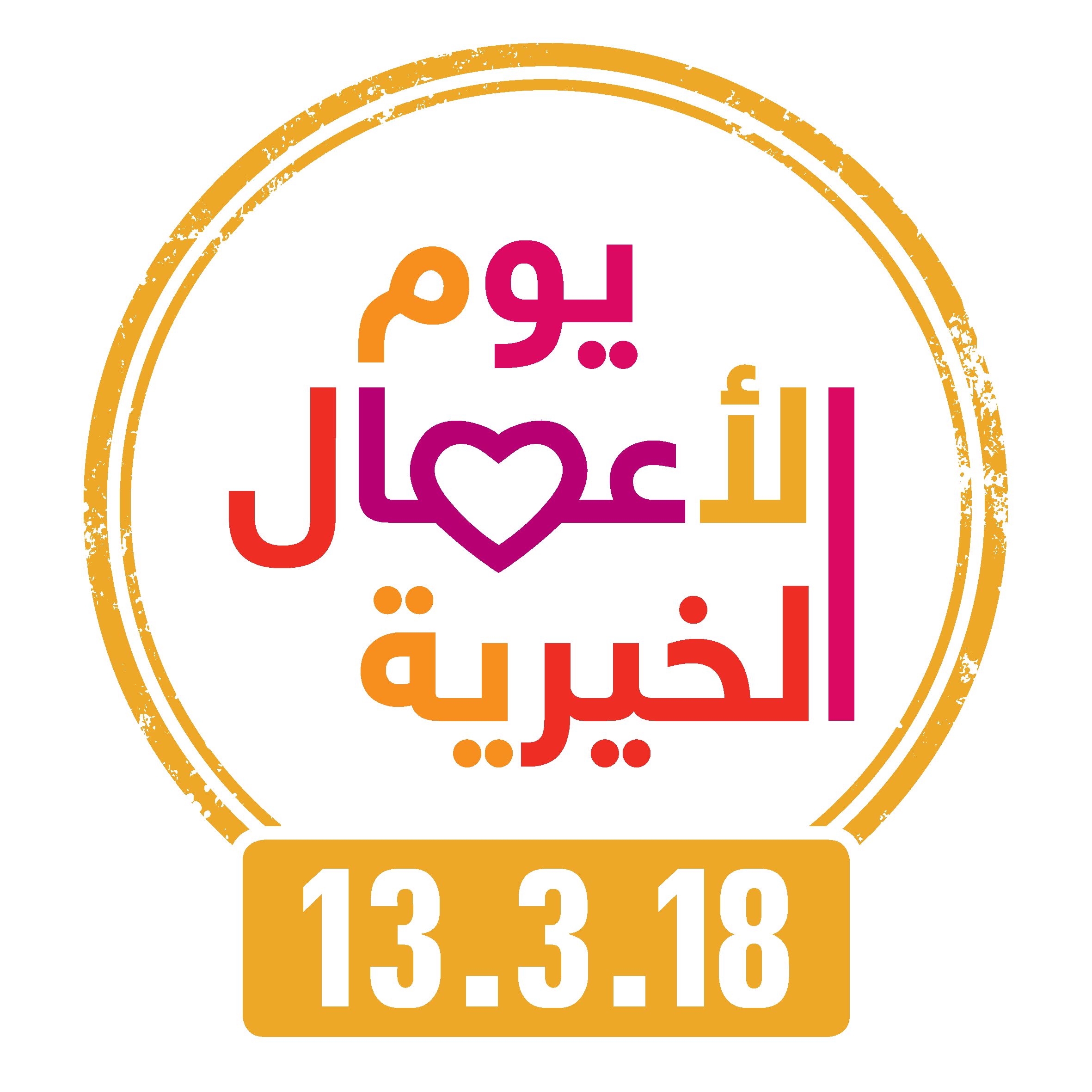 جمعية الروح الطيبة تطلق يوم الاعمال الخيرية بمشاركة 580,000 متطوع في 186 بلد عربي