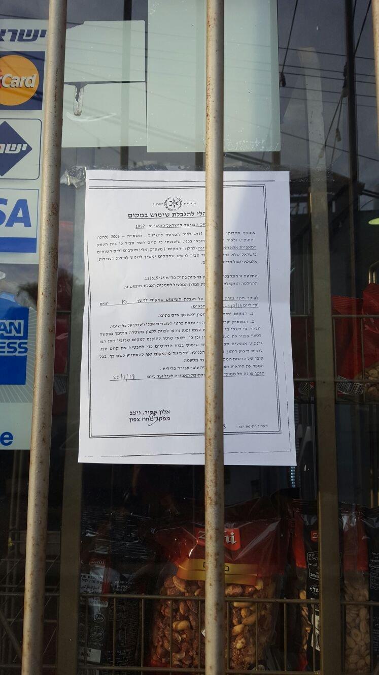 اغلاق مخبر بالرينة لـ10 أيام بعد ضبط 7 عمال من الضفة فيه بلا تصاريح
