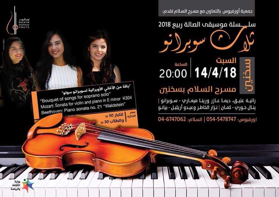 موهبة الاوبرا الواعدة رينا ميعاري تُدخل لون جديد من الموسيقى للمجتمع العربي