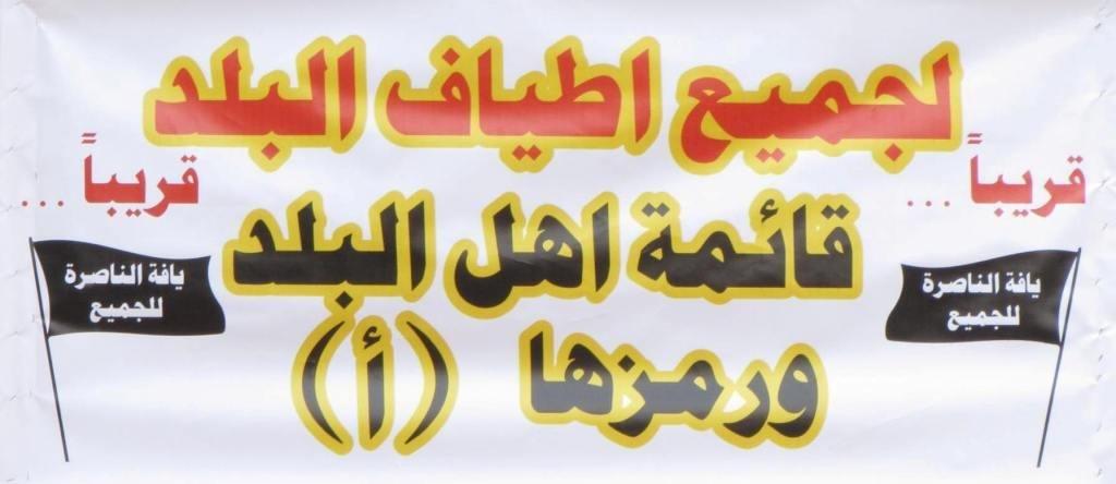 قائمة أهل البلد ورمزها (أ) يافة الناصرة: يجب أن نعطي فرصة للعقول الجديدة