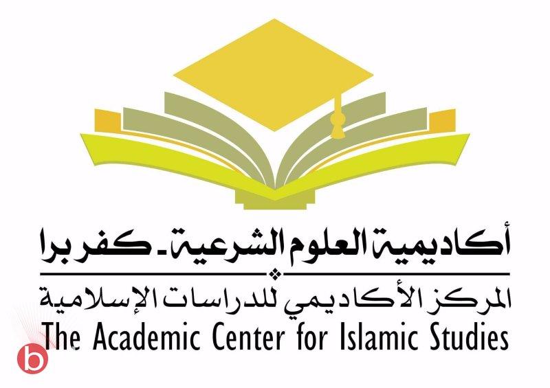 أكاديمية العلوم الشرعية نحو افتتاح فرع جديد في الناصرة
