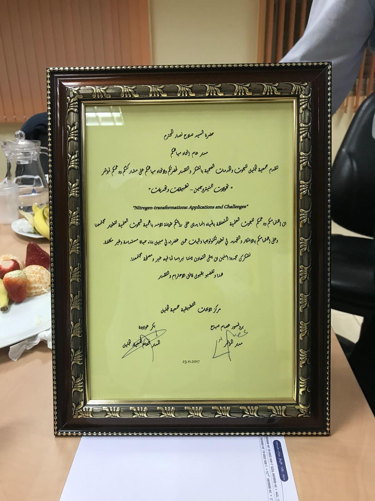 جمعية الجليل تكرم مدير عام مياهكم صلاح نصار