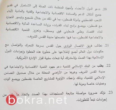 بيان القمة الإسلامية يطالب بالاعتراف بدولة فلسطين وعاصمتها القدس الشرقية