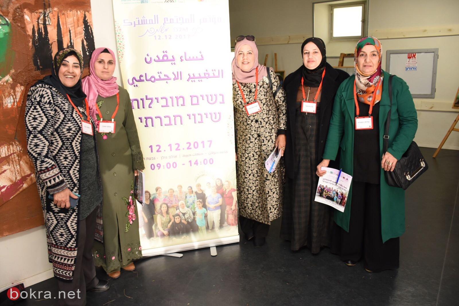 إختتام أعمال مؤتمر نساء يقدن التغيير الإجتماعي في جفعات حبيبة
