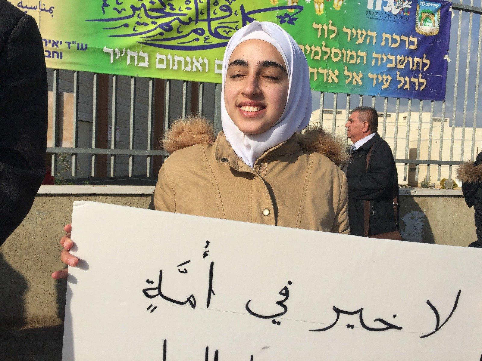 اللد: وقفة احتجاجية بعد اعتداء على معلم واضراب في المدرسة الثانوية للعلوم
