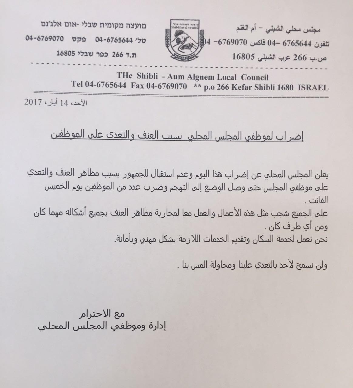 الشبلي أم الغنم: إضراب في المجلس بعد اعتداء على عدد من الموظفين