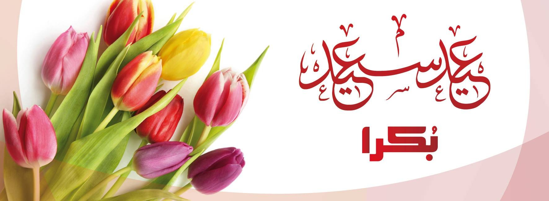 بكرا يهنىء الأمة العربية والإسلامية بمناسبة عيد الفطر