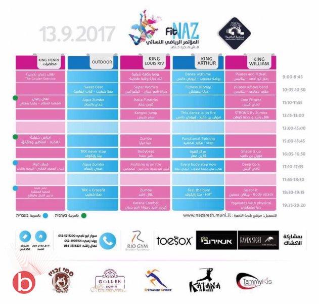 بلدية الناصرة تدعو لأوسع مشاركة بالمؤتمر الرياضي النسائي