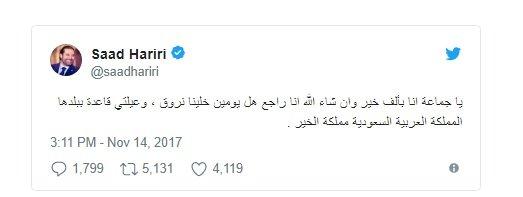 الحريري يغرد: أنا بألف خير وسأرجع قريبا