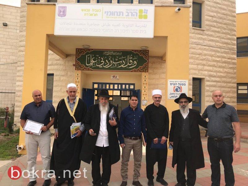 الكعبية طباش حجاجره الثانوية تحتضن لقاء الأديان