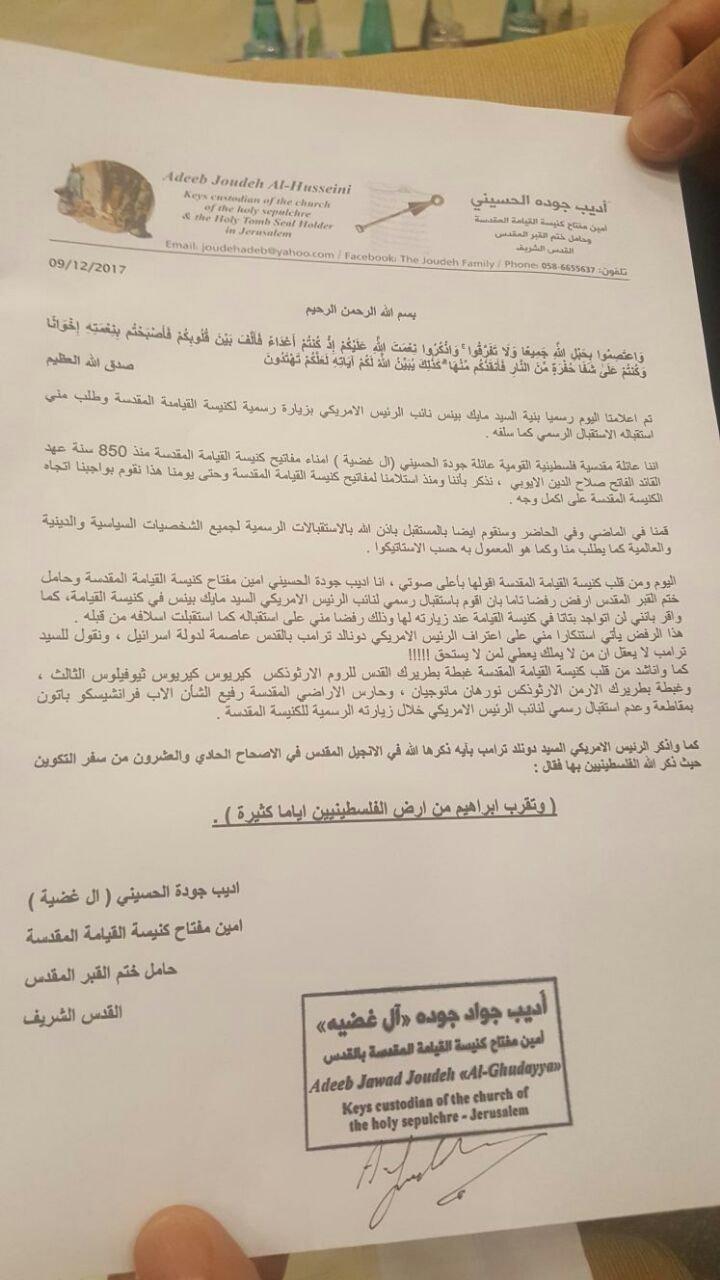 العائلة المسلمة أمناء مفتاح كنيسة القيامة تعلن رفضها استقبال نائب الرئيس الأمريكي بالكنيسة