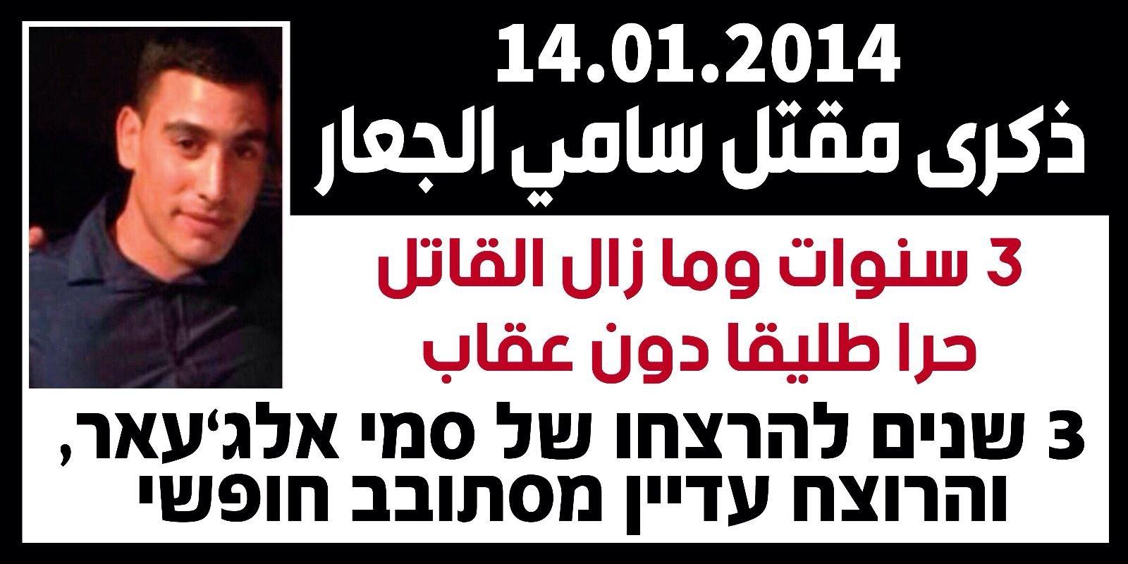 الشرطة تزيل لافتات ذكرى استشهادسامي الجعار .. الزبارقة: قتلوه ويحرمون عائلته من تخليد ذكراه