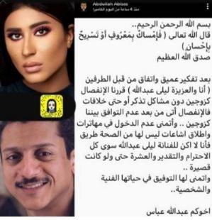 بعد أقل من شهرين على زواجهما.. الممثّل العربي ينفصل عن النجمة