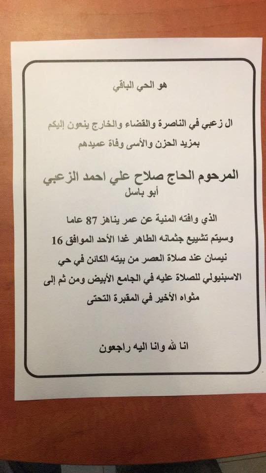 الناصرة: الموت يغيّب طيب الذكر الحاج صلاح زعبي (أبو باسل)