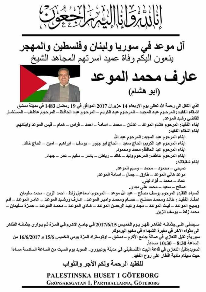 آل موعد في فلسطين وسوريا والشتات ينعون وفاة المناضل عارف محمد سليم الموعد