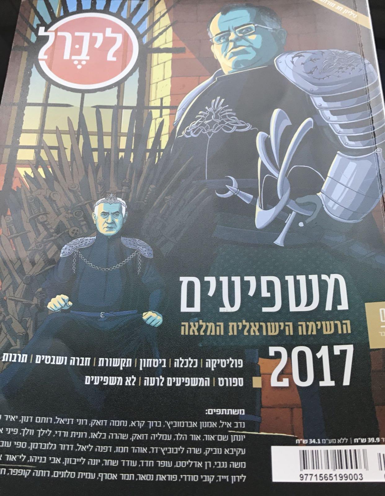 مجلة ليبرال : أحمد الطيبي ومازن غنايم ضمن قائمة الـ 100 شخصية المؤثرة في اسرائيل