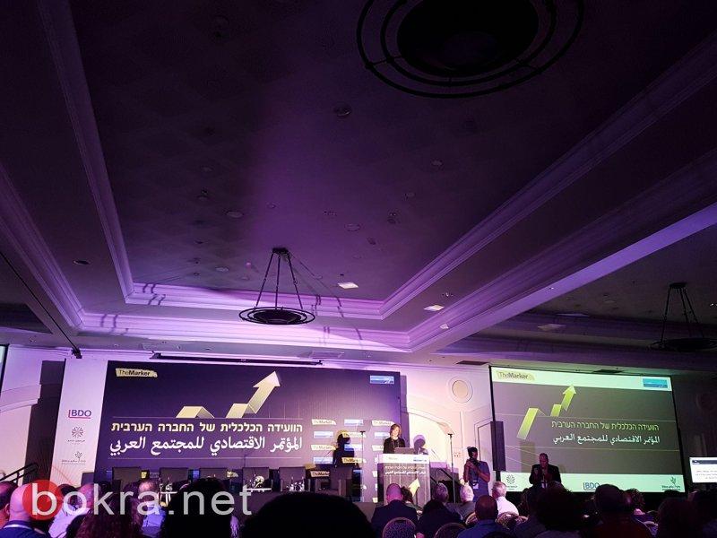 المؤتمر الاقتصادي للمجتمع العربي بالناصرة