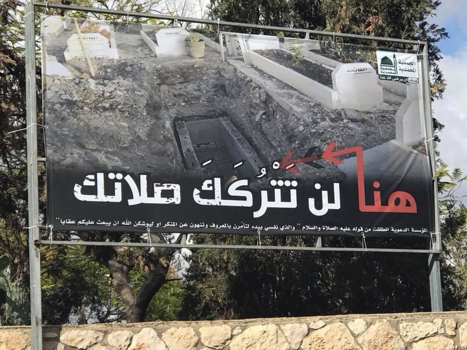 لافتات في المثلث تدعو للصلاة عبر الترهيب بصور قبر وشخص ميت تثير حالة استياء