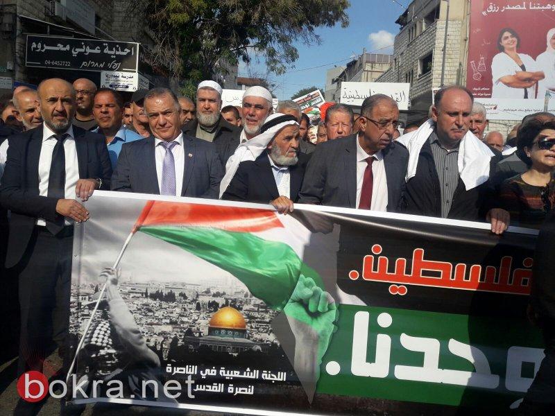 الناصرة بكافة أطيافها السياسية تؤكد بمظاهرة ضخمة القدس عربية