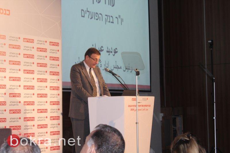 رئيس بنك هبوعليم: ملتزمون بتطور ورفاه المجتمع العربي