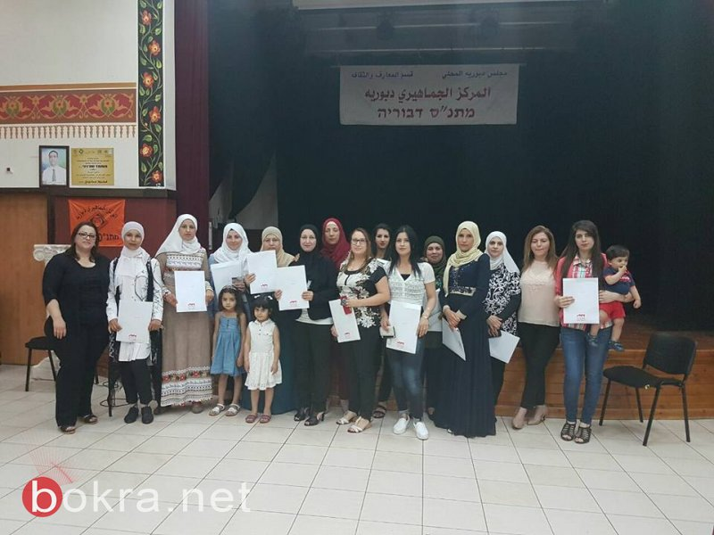 حفل تخريج دورة مساعدات في دبوريه