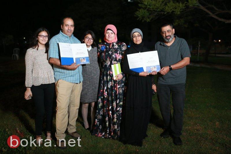 الاحتفال بتخريج مجموعة مميّزة من طلاب المعهد الأكاديمي العربي للتربية في بيت بيرل في اطار اللقبين الأوّل والثاني