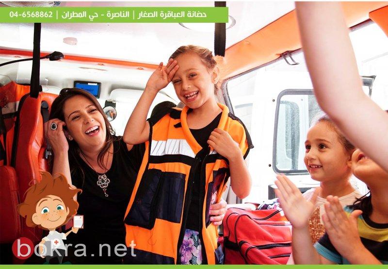زيارة سيارة الاسعاف لروضة وحضانة العباقرة الصغار
