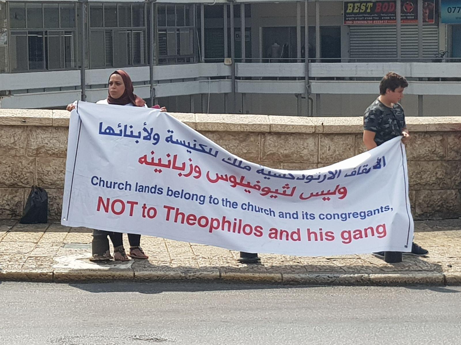 الناصرة: تظاهرة ضد بيع املاك الكنيسة الارثوذكسية