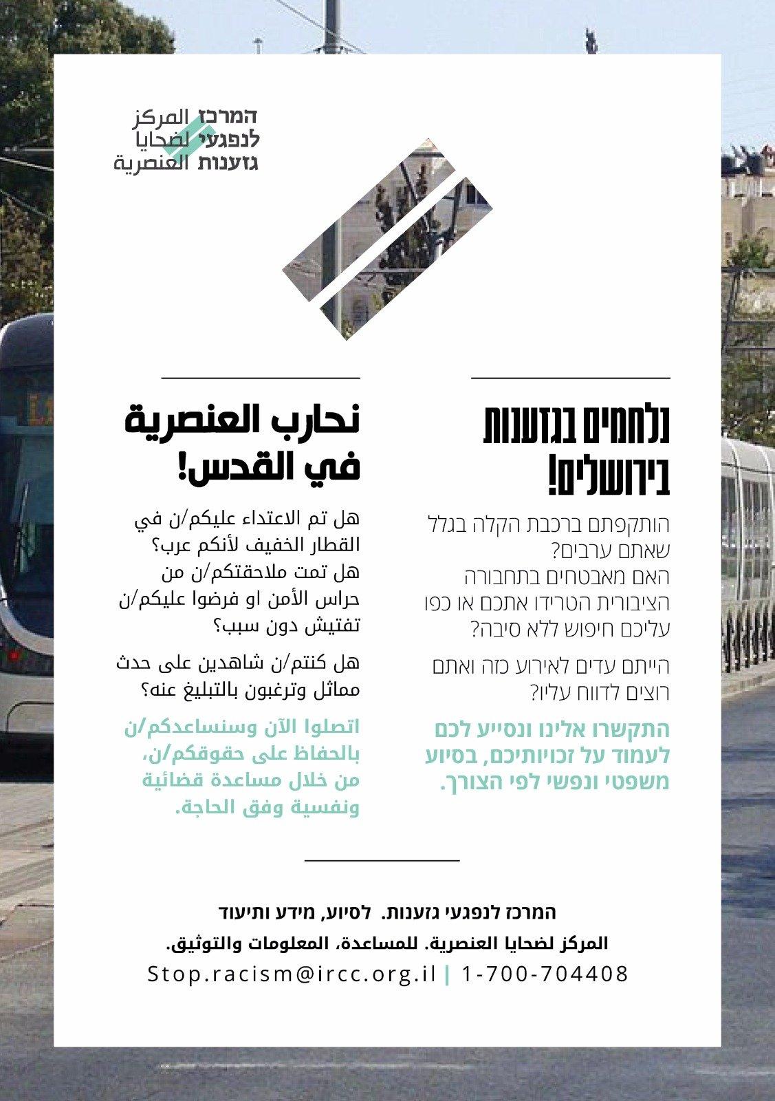 مركز ضحايا العنصرية يتوجه للمتضررين العرب من حراس الأمن في القطار الخفيف في القدس