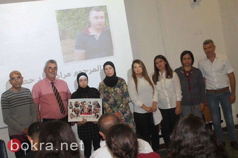 سخنين: اختتام برنامج نتذكر الحياة بمشاركة مدرسة الحلان وكلية سخنين