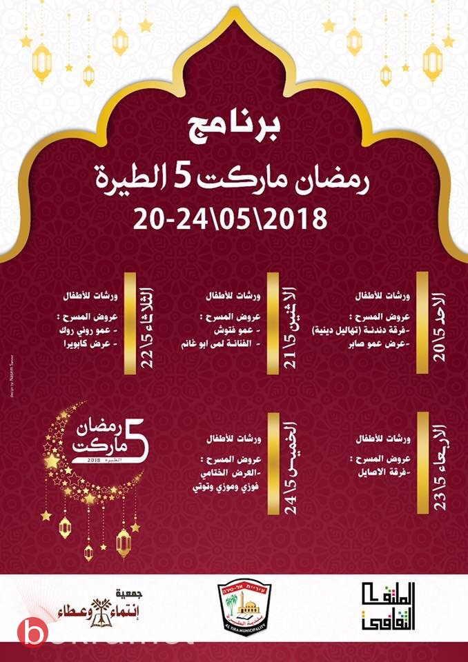 الطيرة: استعدادات لاطلاق رمضان ماركت للعام الخامس على التوالي