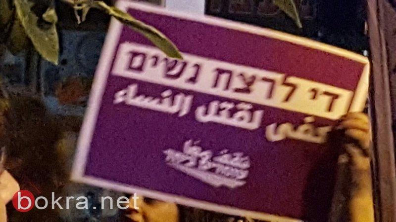 تنديدا بقتل النساء: تظاهرات واسعة في تل ابيب وحيفا والقدس