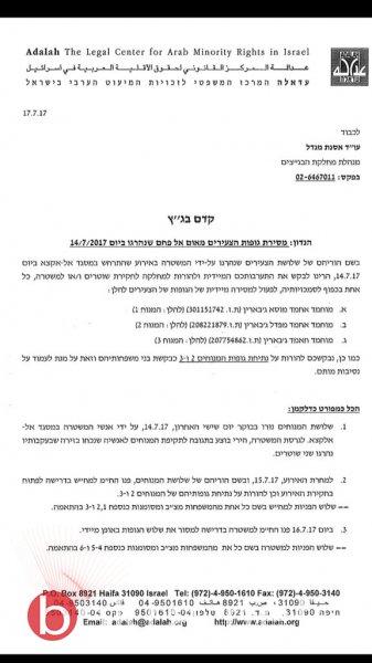 عملية القدس: عدالة سيلتمس للعليا من أجل تسليم الجثامين