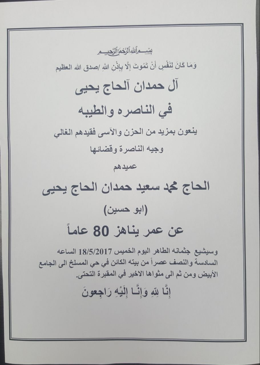 مالك سوبرفام والمدير العام يزوران النائب أيمن عودة لتوضيح الموقف بخصوص قبول النساء المحجبات للعمل