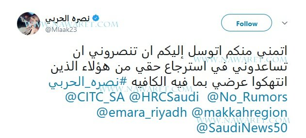 إعلاميّة عربيّة تتوسّل المساعدة لأخذ حقها ممن إنتهكوا عرضها