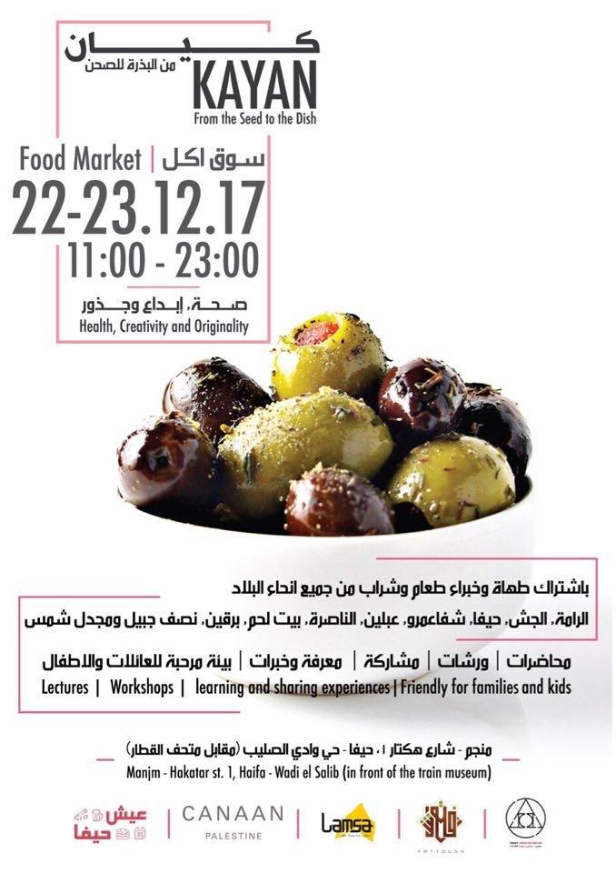 انطلاق سوق كيان من البذرة للصحن يومي 22 و23 الشهر في حيفا