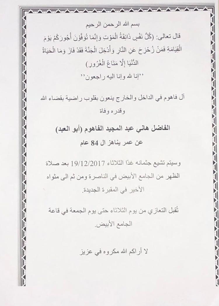 هاني عبد المجيد الفاهوم (أبو العبد) من الناصرة في ذمة الله