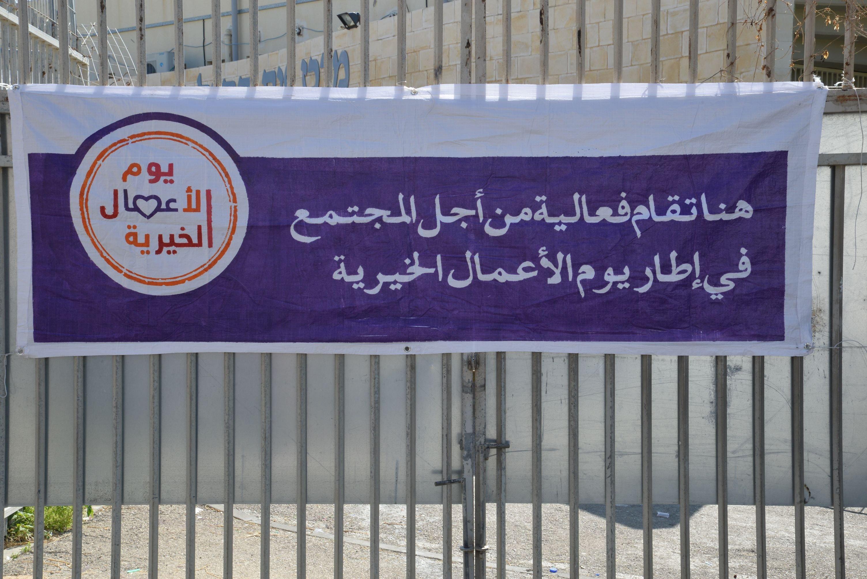 نجاح رائع ليوم الاعمال الخيرية في مدرسة أورط على أسم حلمي الشافعي عكا