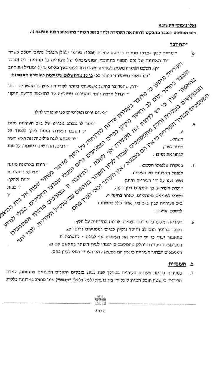 المحكمة: تلزم بلدية الناصرة بتسيلم اشرف محروم المستندات المتعلقة بقضية البيغ