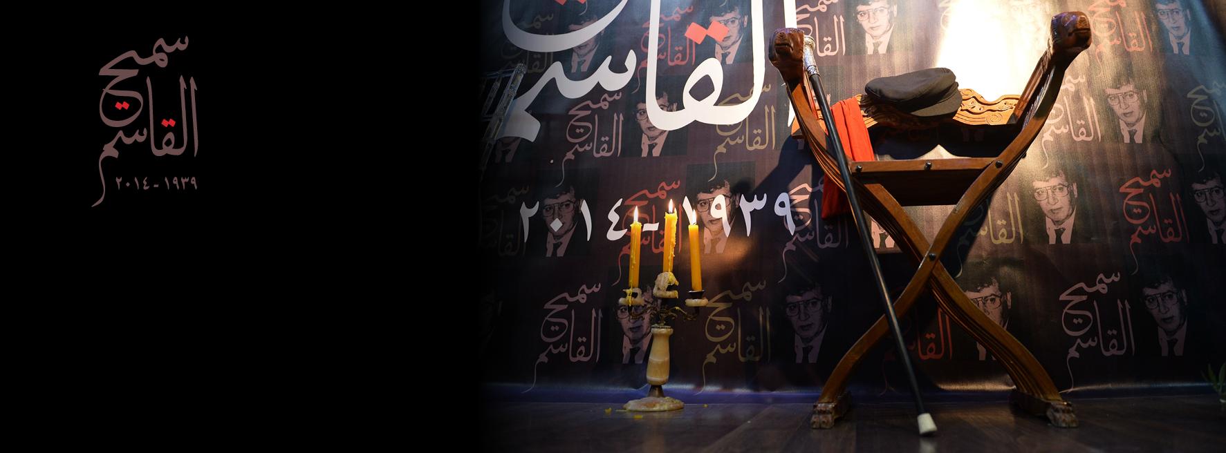 مؤسسة سميح القاسم تصدر قصيدة جلجامش وتحضيرات لأمسية في رام الله